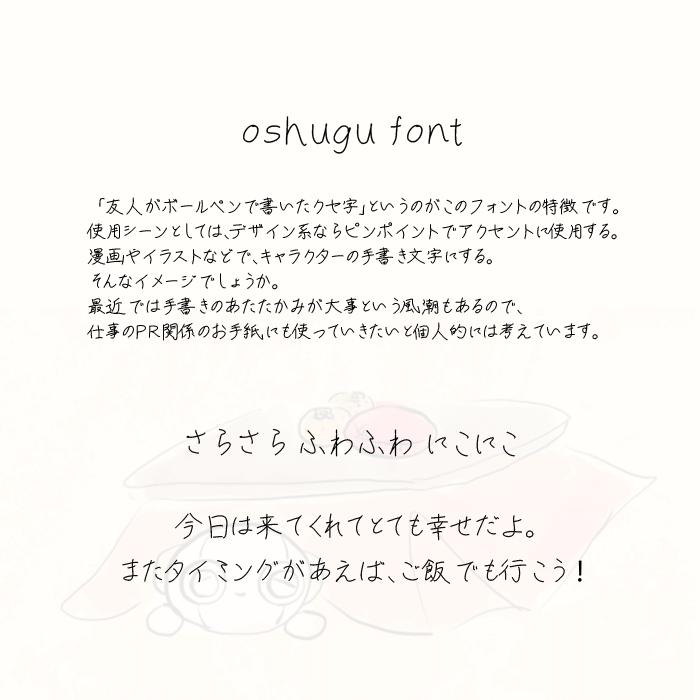 oshugu font